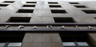 stress tests τράπεζες