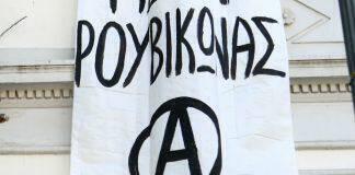 """Ο """"Ρουβίκωνας"""" επιτέθηκε στο τουρκικό προξενείο"""