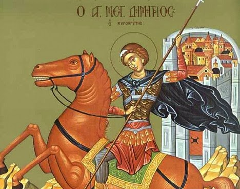 Άγιος Δημήτριος: Ο μεγαλομάρτυς Δημήτριος ο Μυροβλύτης - eretikos.gr