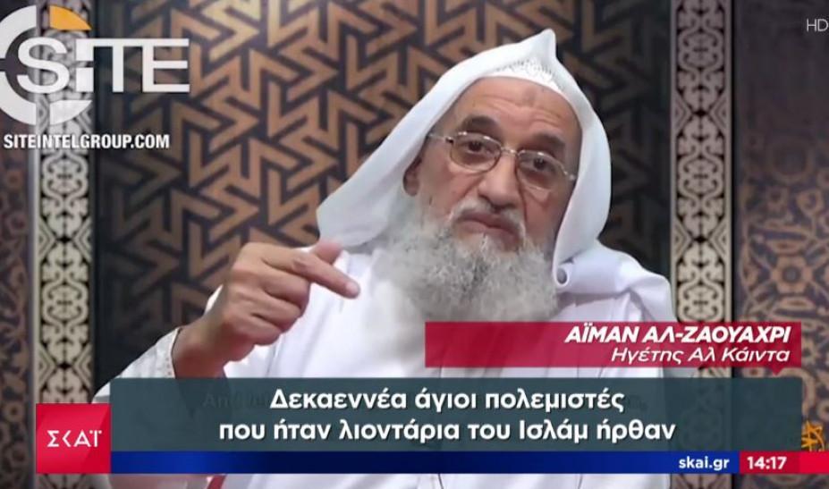 Σάλος: Ηγέτης της Αλ Κάιντα που θεωρούταν νεκρός πανηγυρίζει σε βίντεο για την 11η Σεπτεμβρίου